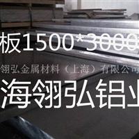 氧化铝板 6082进口可电镀铝板