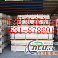 平陰東鑫鋁業5052鋁板,拉伸鋁板