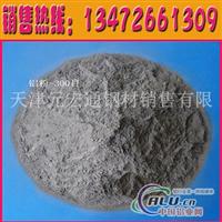 铝粉 超细铝粉  银浆粉