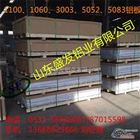 合金铝板6061\T651 6061铝板