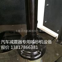 减震器喷砂取代磷化酸洗