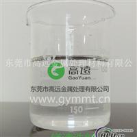 【熱銷產品】GY344鎂清洗劑 專業前處理清洗劑