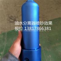 上海吉川設計油水分離器噴砂設備