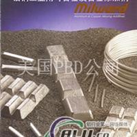 供应美国Milward铝基中间合集