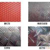 花纹铝板厂家生产五条筋花纹铝板