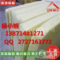 隔音玻璃棉板 厂家直销 价格优惠