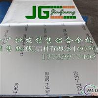1090耐腐蚀铝板 可折弯铝板现货