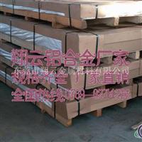 进口7075超硬铝板铝合金厂家