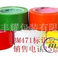 青岛3M警示胶带&多种颜色&规格全