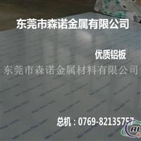 6061T6耐磨鋁板