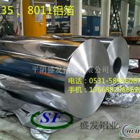 保温铝卷 铝合金卷 铝皮价格