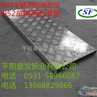 五条筋铝板、防滑铝板、铝板折弯