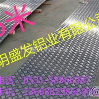 2.0mm厚防滑铝板、大小五条筋铝板