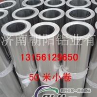 天津现货0.4防腐铝卷50米小卷