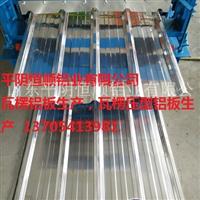 压型铝板生产,瓦楞压型铝板,860.900.750型压型铝板平阴恒顺铝业有限公司压型铝板