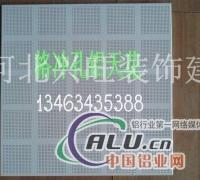 工程铝天花板,冲孔铝扣板天花