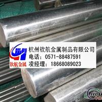 钦航供应LD9铝合金、板材、圆棒