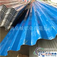 供应 820型840型850型等压型铝板