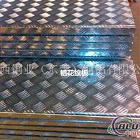 加厚1100铝花纹板 1200铝花纹板