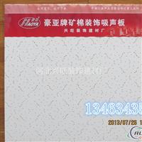 北京市矿棉吸音板价格