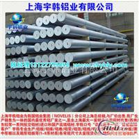 上海宇韩专业生产7049铝棒