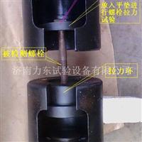 力东牌高强螺栓楔负载实验夹具
