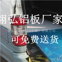 3003铝薄板特价 上海3003铝薄板