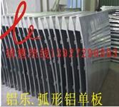 厂家供应弧形铝单板
