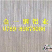 供应AL7075氧化铝板 拉丝铝板