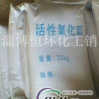 供应活性氧化铝干燥剂