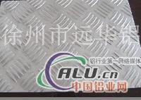 供应3003花纹铝板 优质花纹板