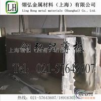 2024铝板单价,现货2024合金材料