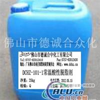 DCHZ1011常温酸性脱脂剂