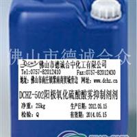 阳较氧化硫酸酸雾舒缓剂