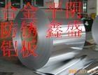 防腐保温工程用铝卷3003、3A21