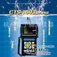 CTS1003 数字式超声探测仪