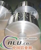 供应电缆用铝带,1070铝带厂家