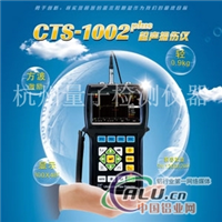 CTS1002plus型数字式超声检测仪