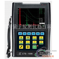 CTS1008型数字式超声探伤仪