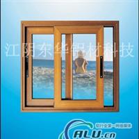 供應江陰門窗鋁型材