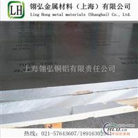 进口美铝7075铝板