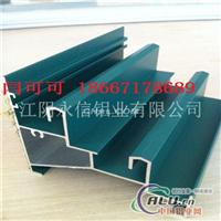江阴永信供应A80系列推拉窗型材