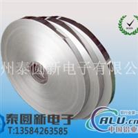 铝塑复合带,单面铝箔麦拉