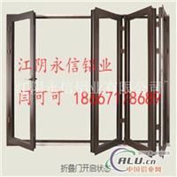江阴永信供应折叠门铝型材