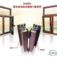 铝木复合门窗型材诚招经销代理