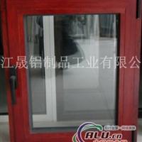 包覆实木皮门窗铝材