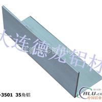 大连德龙彩钢板专用铝型材
