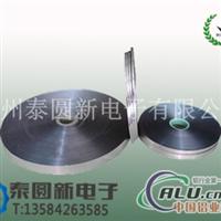 鋁箔,雙面鋁箔麥拉,鋁箔聚酯帶