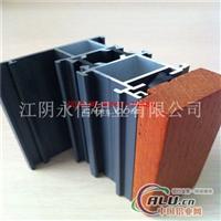 隔热断桥铝木复合型材