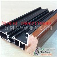 供应铝木复合断桥铝型材